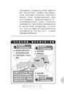 圖解日本史修訂版
