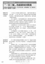 圖解日本戰國時代修訂版