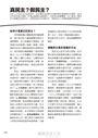 圖解政治學(修訂版)