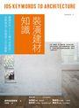 日本建築學技術.美學.工法全覽套書:木構造+日式茶室設計+建築結構入門+裝潢建材知識+綠建材知識+住宅改造+建築入門(共7冊)