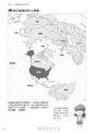 超地緣政治學:地理×政治×世界史,培養世界局勢的主體觀點,從看懂國與國的競合原則開始!