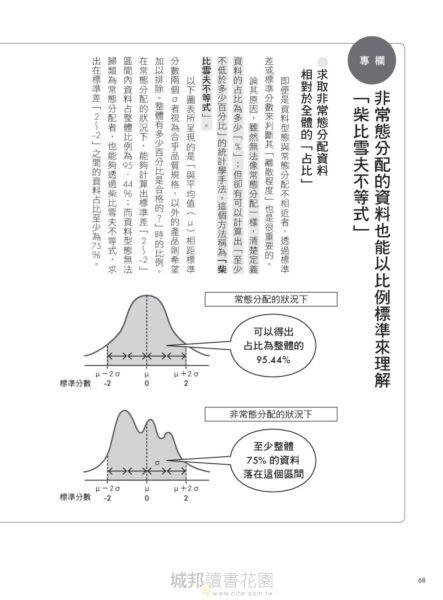 超統計學:統計學,大數據的神隊友!發掘大數據潛能、避開陷阱,端來隱藏美味