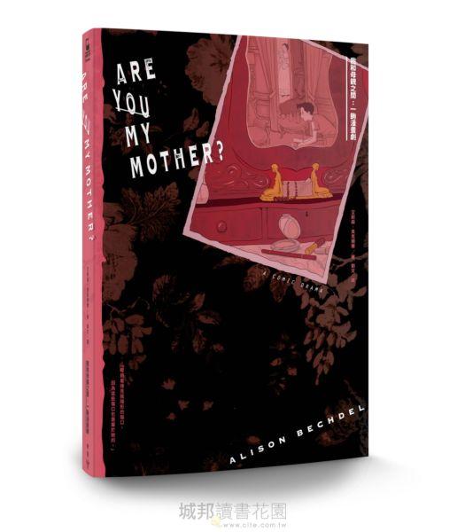歡樂之家/我和母親之間(圖像小說X同志文學跨界經典,艾莉森.貝克德爾「悲喜交家」完整典藏套書,限量作者親簽版)