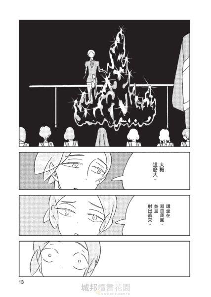 寶石之國(4)【隨書贈台灣限定典藏閃膜書籤】