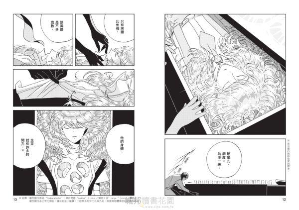 寶石之國(5)【贈台灣限定明信片套組+閃膜書籤】