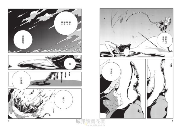 寶石之國(6)【隨書贈台灣限定典藏閃膜書籤】