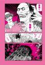 發笑吸血鬼(全套共二冊)