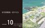 說.建築:10位頂尖建築師、設計師、創意人的10項簡報