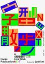 字型散步Next:從台灣日常出發,無所不在的中文字型學(附贈收錄台灣常用中文字型「㊣字型散步圖鑑㊣」)