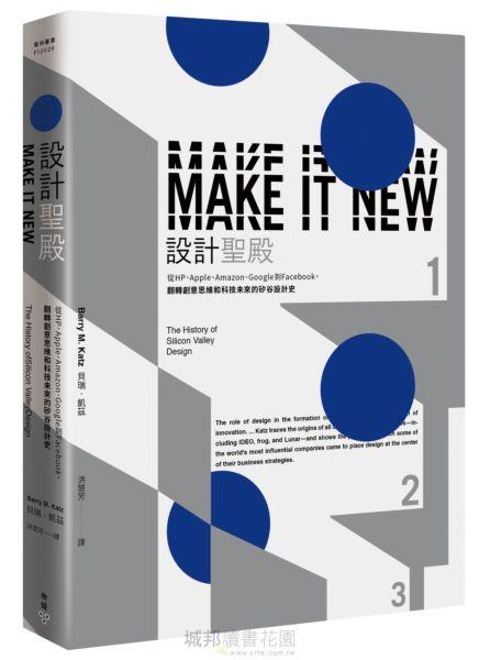 設計聖殿:從HP、Apple、Amazon、Google到Facebook,翻轉創意思維和科技未來的矽谷設計史