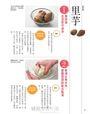 武藏裕子不NG料理帳:94種必學撇步+62道家常菜,每天都想進廚房