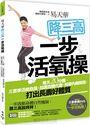 易天華降三高一步活氧操:每天二十分鐘,三套拳活絡血氣、加速血糖代謝、按摩內臟解脂,打出長壽好體質(附易天華親自示範DVD)