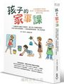 孩子的家事課:73個簡單有趣的手做練習,健全孩子的腦部發展,培養主動負責的態度,10歲前就開始累積一輩子的資產