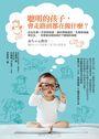 聰明的孩子,會走路前都在做什麼?從出生第一天就開始教,腦科學權威的「五階段強腦育兒法」,在學會走路前就打下聰明的基礎