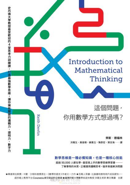 這個問題,你用數學方式想過嗎?:史丹佛大學教授最受歡迎的4堂思考力訓練課,打造最強數學思維,讓你擁有關鍵的邏輯力、證明力、數字力