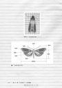 害蟲偵探事件簿:50年防蟲專家如何偵破食品中的蟲蟲危機