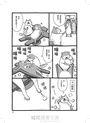 柴犬大叔進化論:他不是廢柴,他是我爸、我哥、我老公。