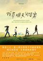 找尋明天的答案:飲食X能源X經濟X民主X教育,解決人類未來生存危機的全球踏查之旅(電影《明日進行曲》原著)