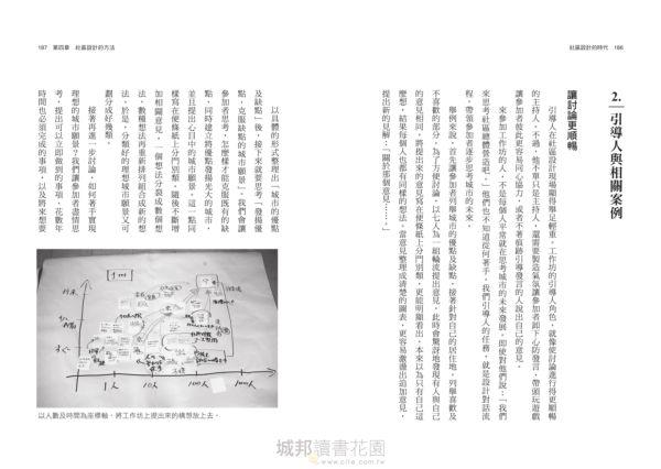 社區設計的時代:用「不造物的設計」概念打造二十一世紀理想社會,全面探究社區設計的工作奧義、設計總體方針,以及如何與社群團體培養合作默契(獨家簽名版)