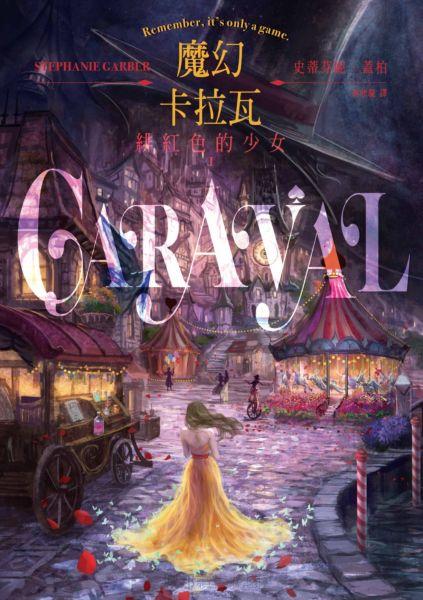 【限量親簽版】魔幻卡拉瓦1:緋紅色的少女