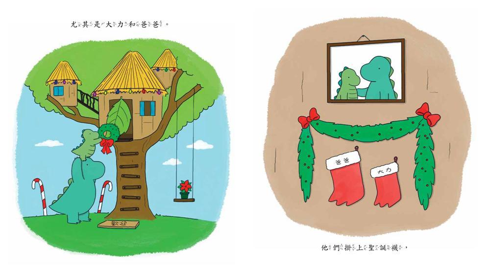 世界上最棒的聖誕樹!