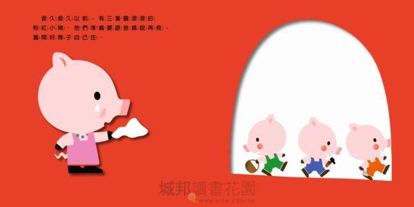 三隻小豬 觸感學習繪本