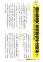 全彩圖解 血糖值保健事典[修訂版]
