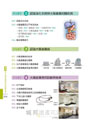 圖解大腸直腸癌診治照護全書