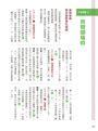全彩圖解消除眼睛疲勞、拯救惡視力!: 日本6大中西權威名醫,教您延緩眼睛老化的秘密!