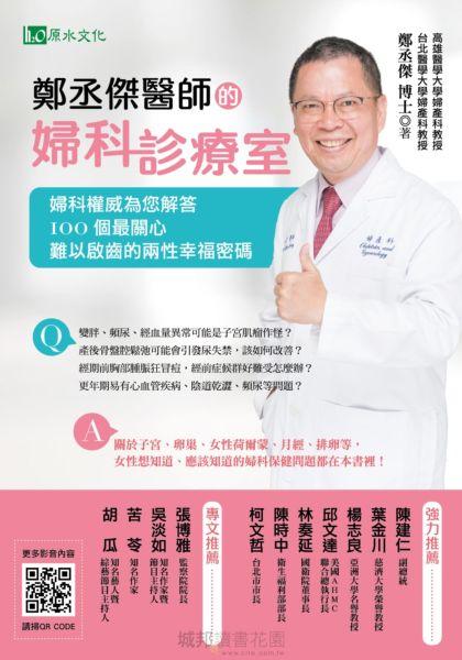 鄭丞傑醫師的婦科診療室:婦科權威為您解答100個最關心、難以啟齒的兩性幸福密碼