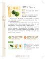 穀物蔬果養生宜忌