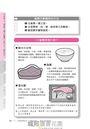 日本減重美女名醫教你打造「吃不胖」體質