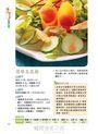 愛上美味養生素【暢銷修訂版】
