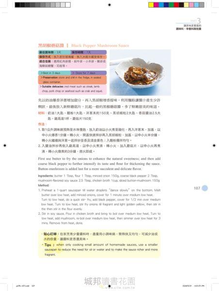 KC健康廚房 從零開始學做菜!向食物借油×借水的健康美味烹調法