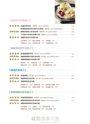 15大慢性病飲食全書【修訂版】