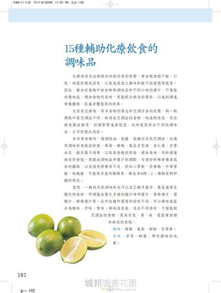 癌症飲食全書【附別冊增訂版】