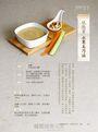 發現粗食好味道2:塘塘與早乙女 修夫婦傳授108道「穀物蔬食」樂活飲食