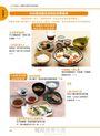 日本國立癌症研究中心東醫院 抗癌營養照護全書