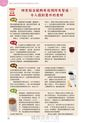 這樣吃,讓大腦變年輕!:嚴選183道健腦營養食譜,跟著吃,提升記憶力,還能抗老化、防失智!