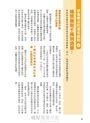 保肝營養飲食全書:日本權威肝臟團隊量身打造修護&提升肝功能的健康飲食!