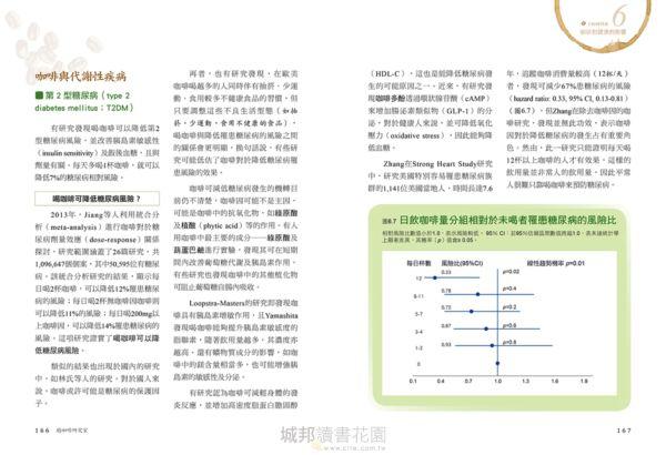 癮咖啡研究室:發現咖啡的健康力量【超值增訂版】