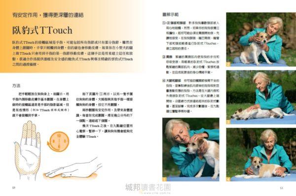 TTouch神奇的毛小孩身心療癒術—狗狗篇:獨特的撫摸、畫圈、托提,幫動物寶貝建立信任、減壓,主人也一起療癒
