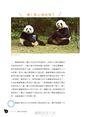 貓熊好療癒:這些年我們一起追的圓仔~~頭號「圓粉」私密日記大公開!