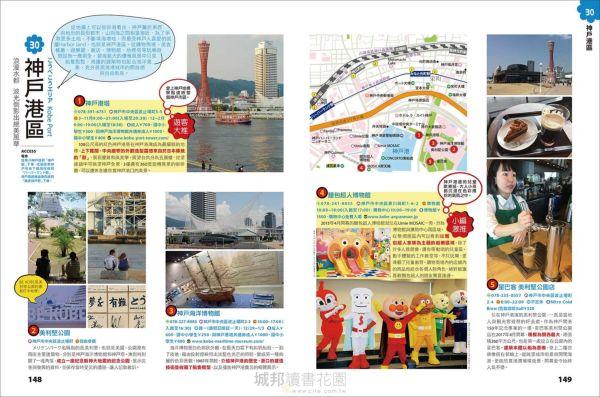 京阪神地圖隨身GO