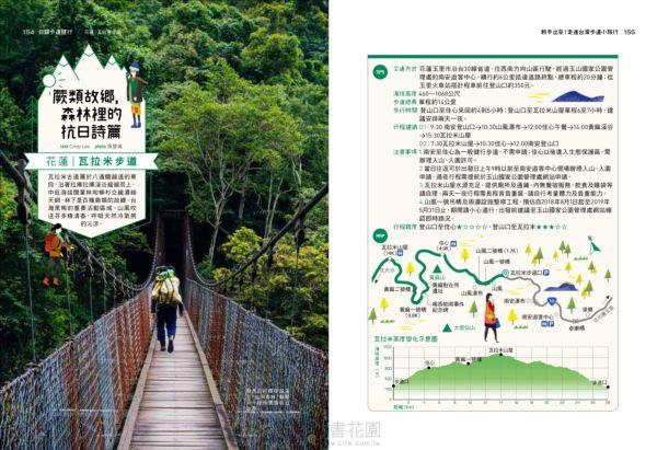 新手出發!走進台灣步道小旅行