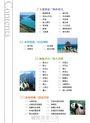 中國最美的100個地方