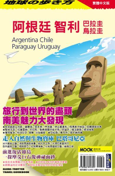 阿根廷 智利 巴拉圭 烏拉圭