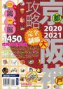京阪神攻略完全制霸2020-2021