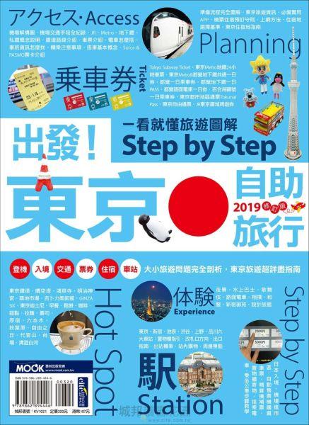 出發!東京自助旅行2019─一看就懂 旅遊圖解Step by Step