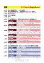 東京Day by Day行程規劃書